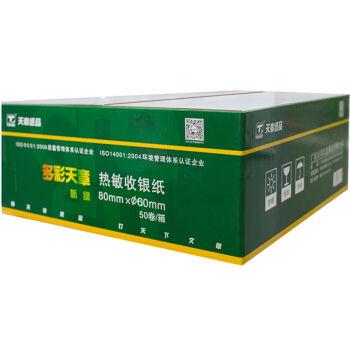 天章(TANGO) 新绿天章80mm*60mm(足径)热敏收银纸30米/卷(50卷/箱)