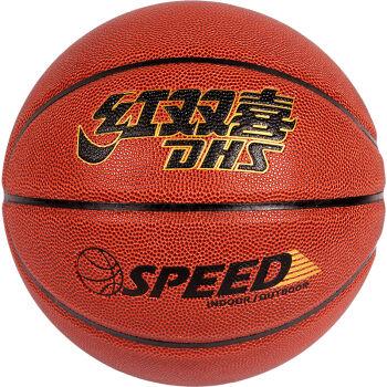 红双喜DHS篮球 FB7-1 室内外比赛耐磨7号蓝球套装