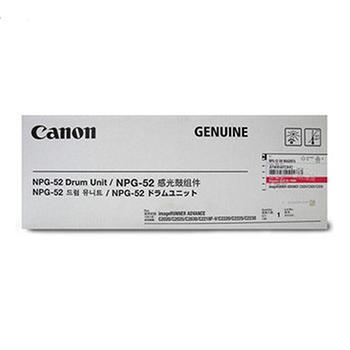 佳能(Canon)NPG-52 CMYK 彩色感光鼓组件 (适用 C2020/C2025/C2030/C2220L/C2225/C2230)