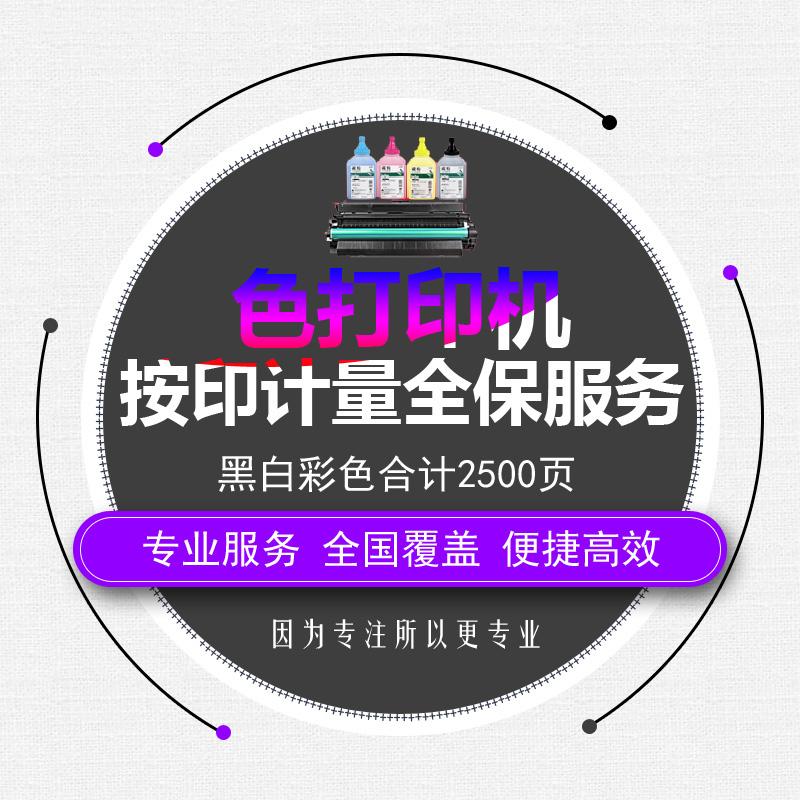 彩色万博官网manbetxapp抄表服务 2500印张数