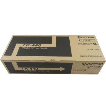 京瓷(kyocera)TK-448 黑色墨粉碳粉盒 (适用TASKalfa180/181)