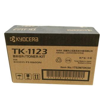 京瓷(kyocera)TK-1123 高容墨粉 适用FS-1060DN/1025/1125