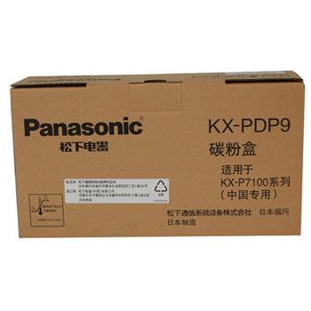松下(Panasonic)KX-PDP9 墨粉盒KX-P7100 KX-P7105 KX-P7110粉盒墨盒正品