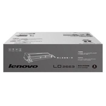 联想(Lenovo)LD2663黑色硒鼓(适用于LJ6300 /LJ6300D/LJ6350万博官网manbetxapp)