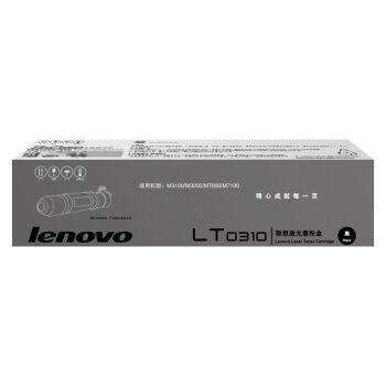 联想(Lenovo)LT0310 黑色墨粉盒 适用M3100/M3200/M7000/M7110万博官网manbetxapp