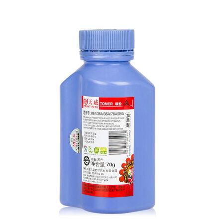 天威(PrintRite)CC388A 加黑碳粉 适用88A惠普HP/CB435A/CB436A/CE278A/CE285A 墨粉 加黑型