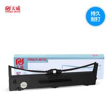 天威 色带架 适用爱普生LQ590K色带框含芯 LQ595K FX890 LQ590K色带架