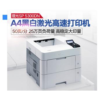 理光SP 5300DN黑白激光高速万博官网manbetxappA4自动双面有线网络打印商用 50页/分 高速高印量
