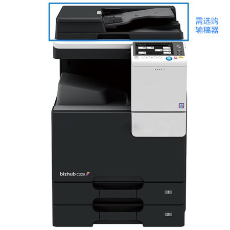柯尼卡美能达bizhubC226 A3彩色复合机激光多功能 复印机(双纸盒+输稿器)