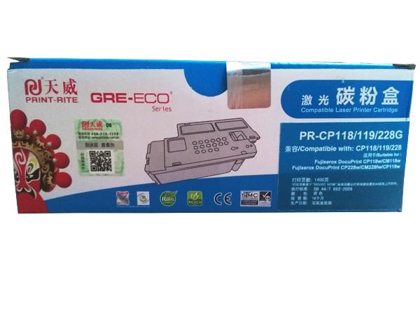 天威 CP118/228C粉盒 蓝色 适用于XEROX CP118/119/228