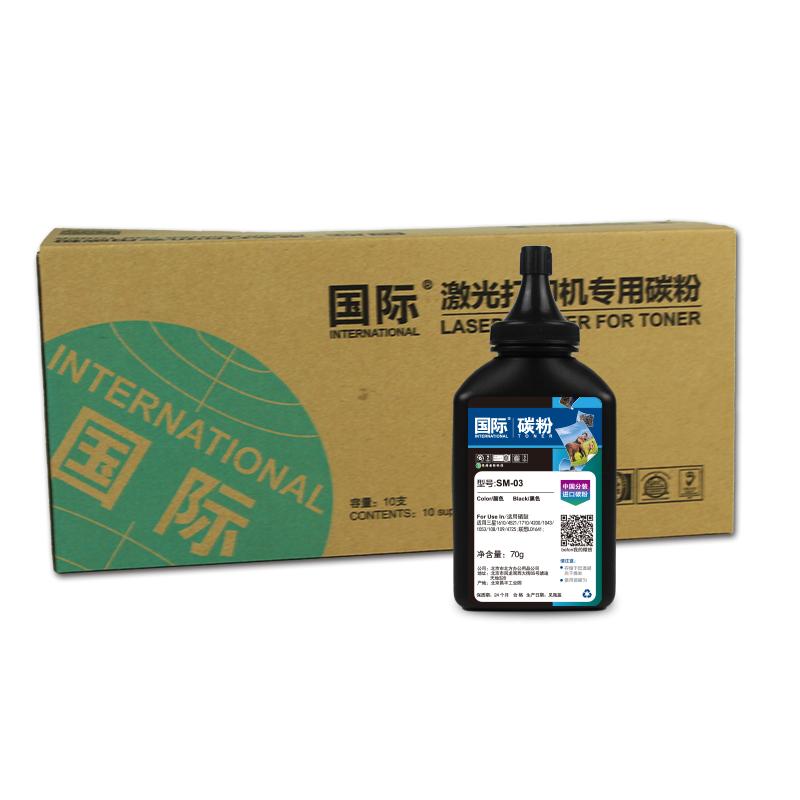 国际 三星SM-03碳粉 适用于三星D101S/D111S碳粉