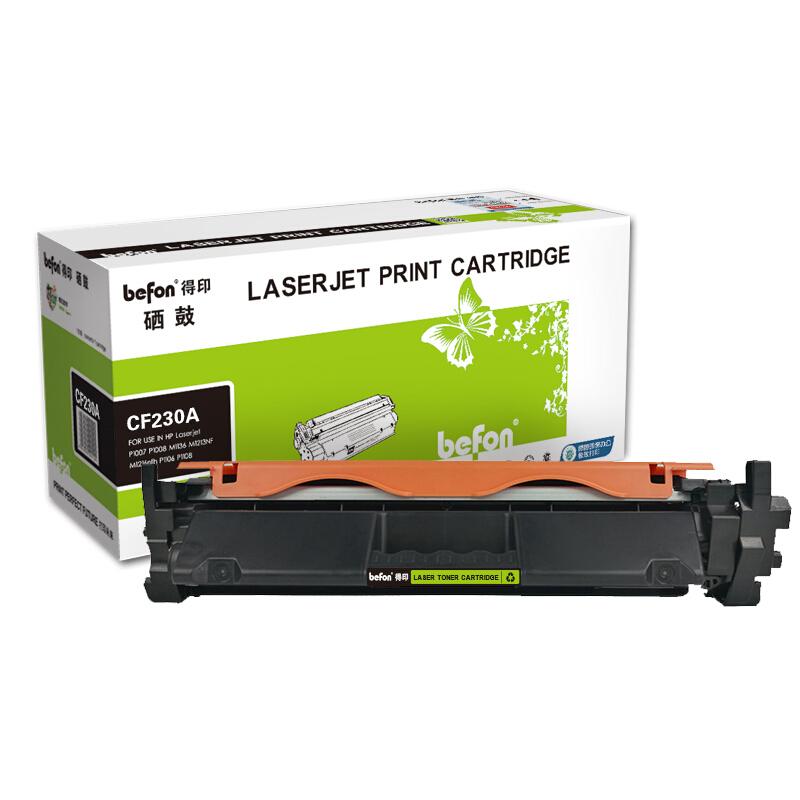 得印(befon)CF230A粉盒 不带芯片 适用于惠普M203DN M203DW M227FDW M227SDN