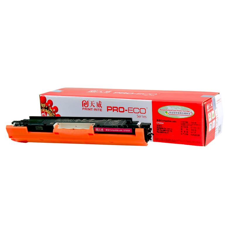 天威CF353A 粉盒红色 红版  适用惠普M176N CF351A 粉盒彩色HP M177fw硒鼓