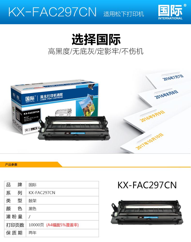 国际 KX-FAC297CN硒鼓(适用于松下panasonic KX-FL323/328/412/422/423)