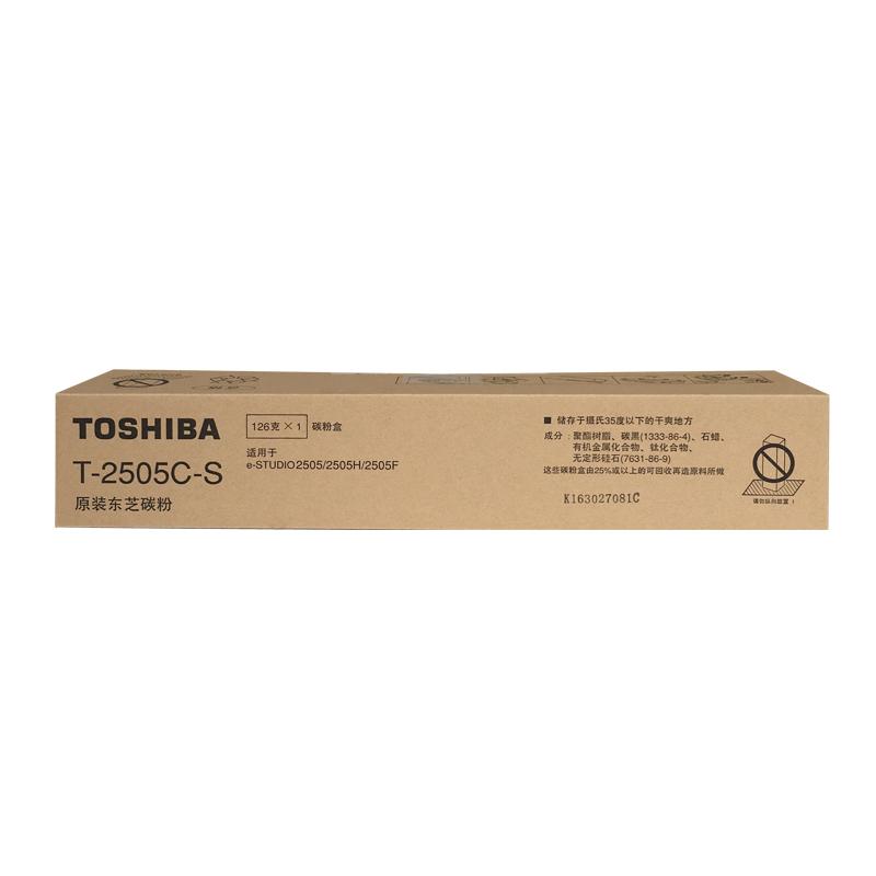 东芝(TOSHIBA)T-2505C-S 低容 碳粉 东芝2505/2505H/2505F复印机碳粉 低容量126克