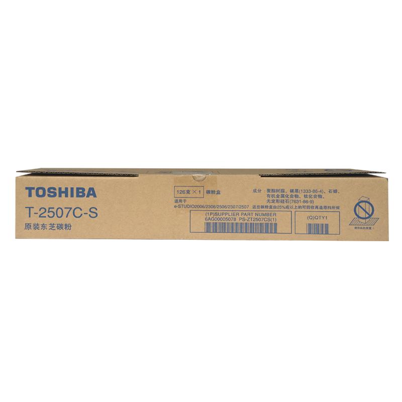 东芝(TOSHIBA)T2507CS 低容墨粉盒(适用于e-STUDIO2006/2306