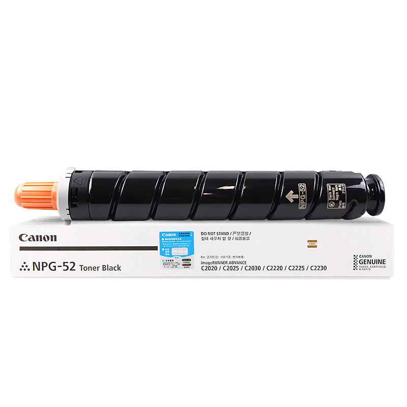 佳能(Canon)NPG-52TN K黑色碳粉(适用 C2020/C2025/C2030/C2220L/C2225/C2230)(420g)