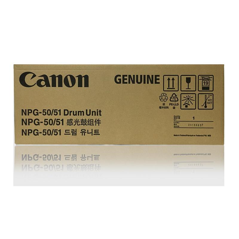 佳能(Canon)NPG-51/NPG-50 鼓组件 适用iR2535i 2545i 2520 2525 2530