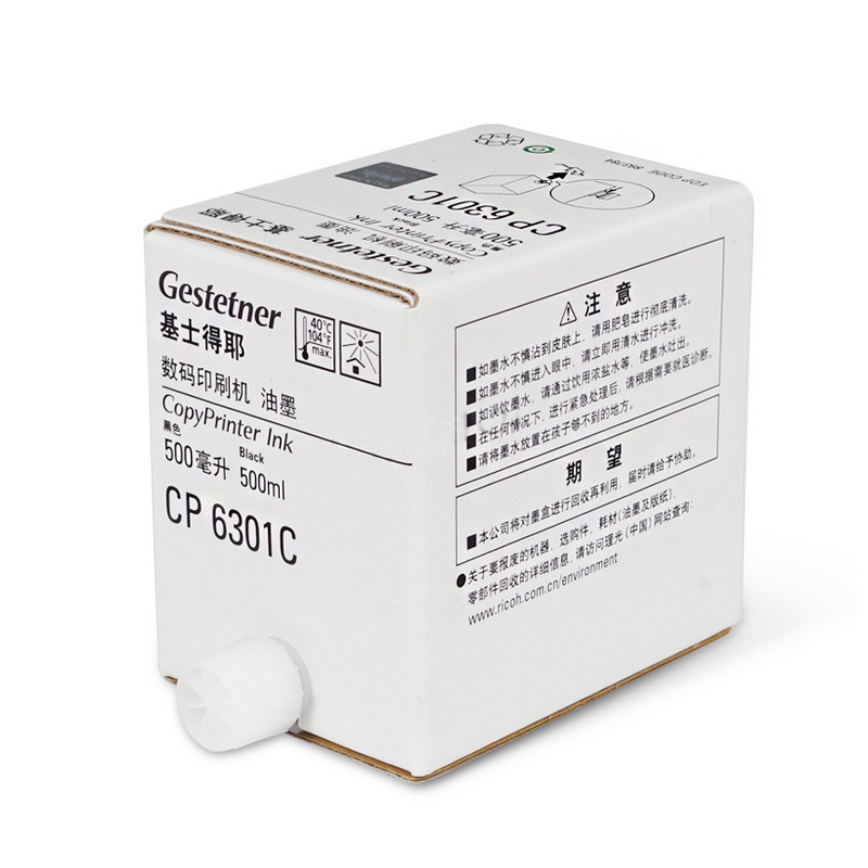 基士得耶(Gestetner) CP6301C 黑色油墨 1支 适用CP6301/DX3442/DX2430/CP6201C/CP6202C