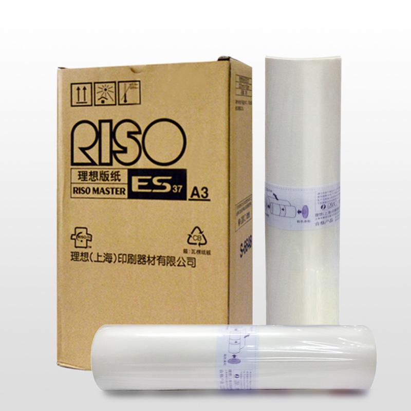 理想 ES RV版纸(A3)  1卷  适用RV3660/3690/3700/3760/3790/ES3751C/3761C/5791C/5690C
