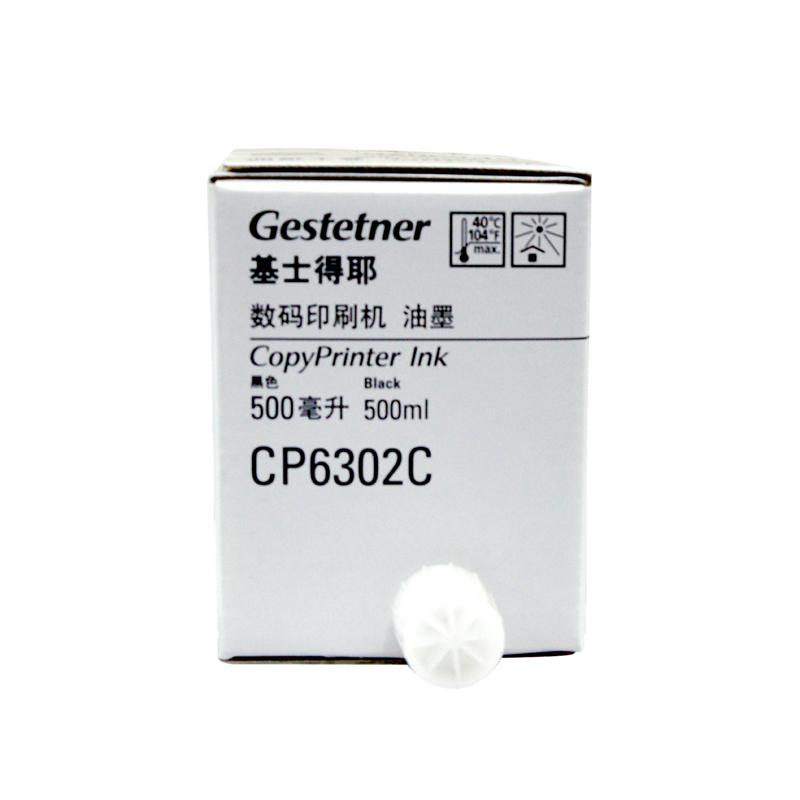 基士得耶(Gestetner)CP6302C 黑色油墨 1支  适用CP6302C/DX3443/6303/3344