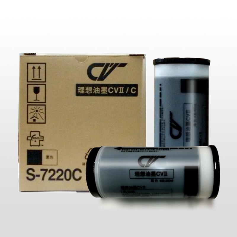 理想 CVⅡ型黑油墨1支  适用于1855/1865