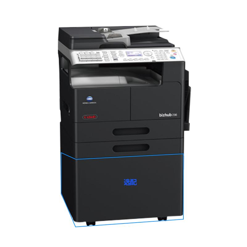 柯尼卡美能达B7223复印机 黑白A3复印机 打印扫描 复合机 主机+双纸盒