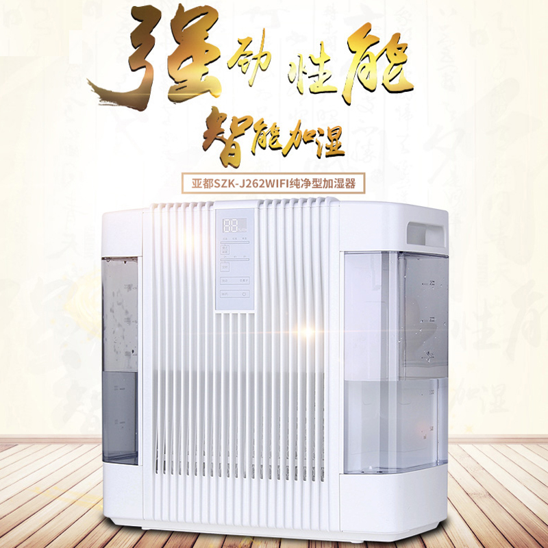 亚都纯净型加湿器家用静音SZK-J262WiFi大容量卧室办公室双水箱 灰色