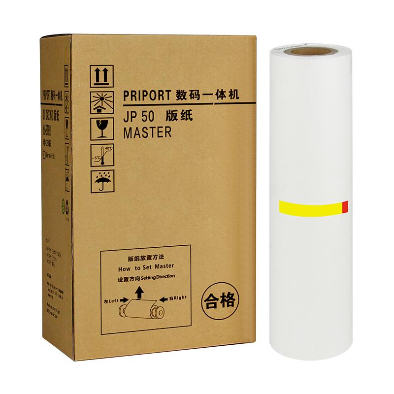 OEM JP-50 版纸A3 适用于理光/基士 基士5450;理光JP5000