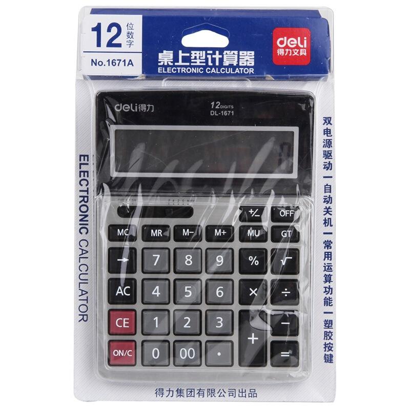得力(deli)1671A 商务办公大屏幕/塑胶按键太阳能双电源桌面计算器 12位