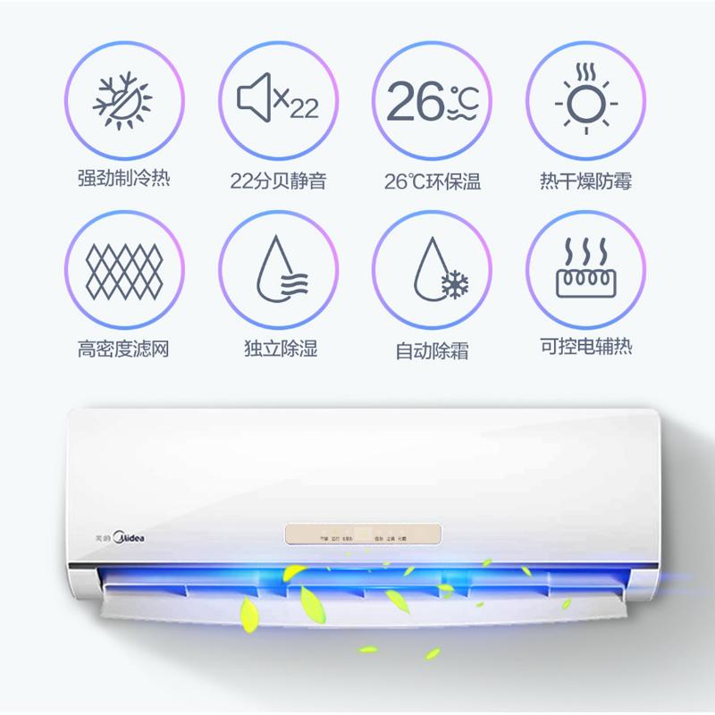 美的(Midea)1.5匹  壁挂式冷暖变频空调KFR-35GW/WPAA3