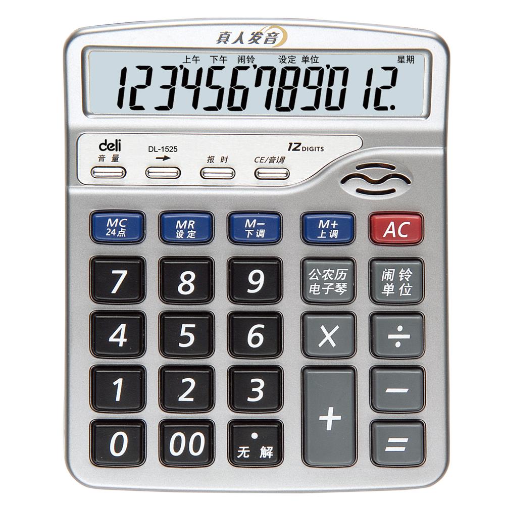 得力(deli)1525 记忆储存12位数真人语音型计算器(银色)