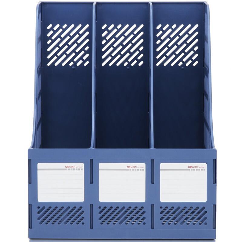 得力(deli)9847 三联/三栏文件筐/文件框 (蓝色)