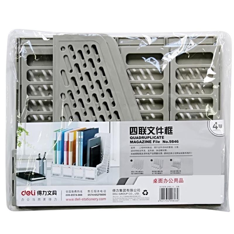 得力(deli)9847 三联/三栏文件筐/文件框 (灰色)