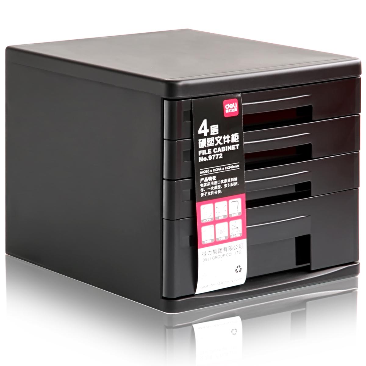 得力(deli) 9772 桌面文件柜/文件架/文件座 资料柜/收纳柜 黑色