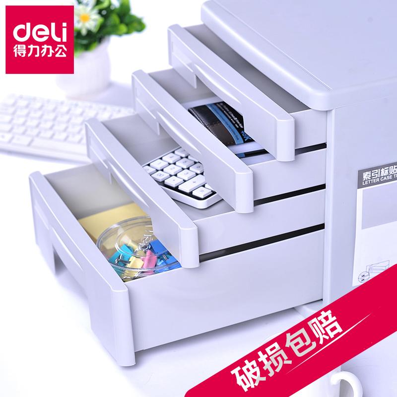 得力(deli) 9772 桌面文件柜/文件架/文件座 资料柜/收纳柜 灰色