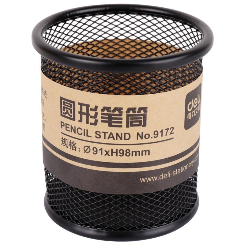 得力(deli)9172 金属网纹圆形笔筒