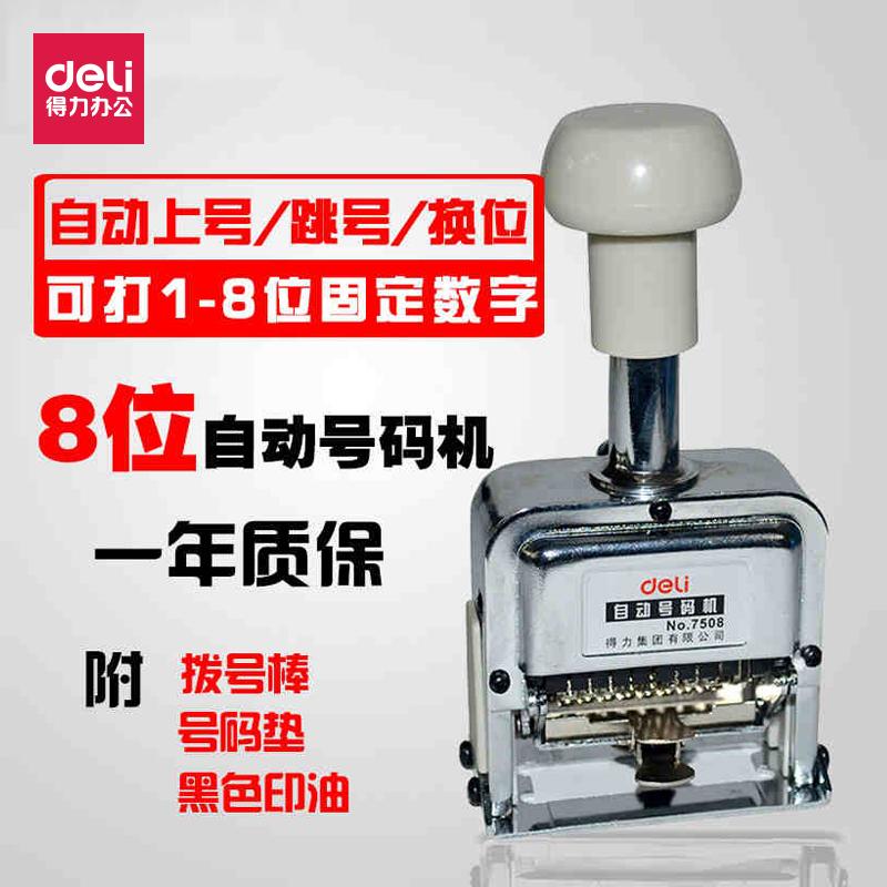 得力(deli)7508 自动号码机 手动打号编号批号生产日期8位数字印章页码器 银色