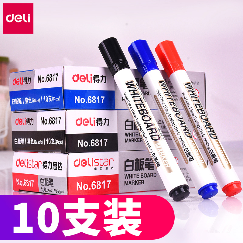 得力(deli)6817 白板笔 可擦白板笔 黑色红色蓝色 10支/盒 红色