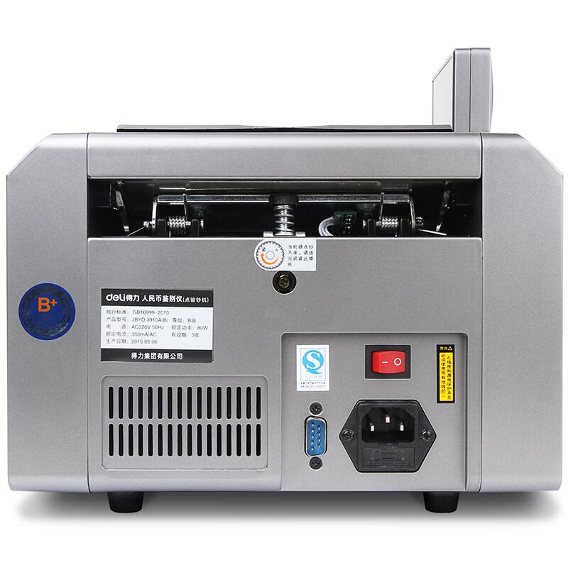 得力(deli)3910A银行专用国标B类点钞机 新版人民币验钞机 三屏语音USB升级