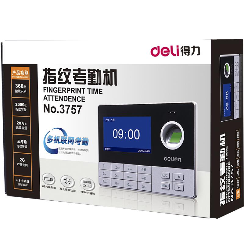得力(deli)3757 互联网指纹考勤机 异地考勤管理打卡机