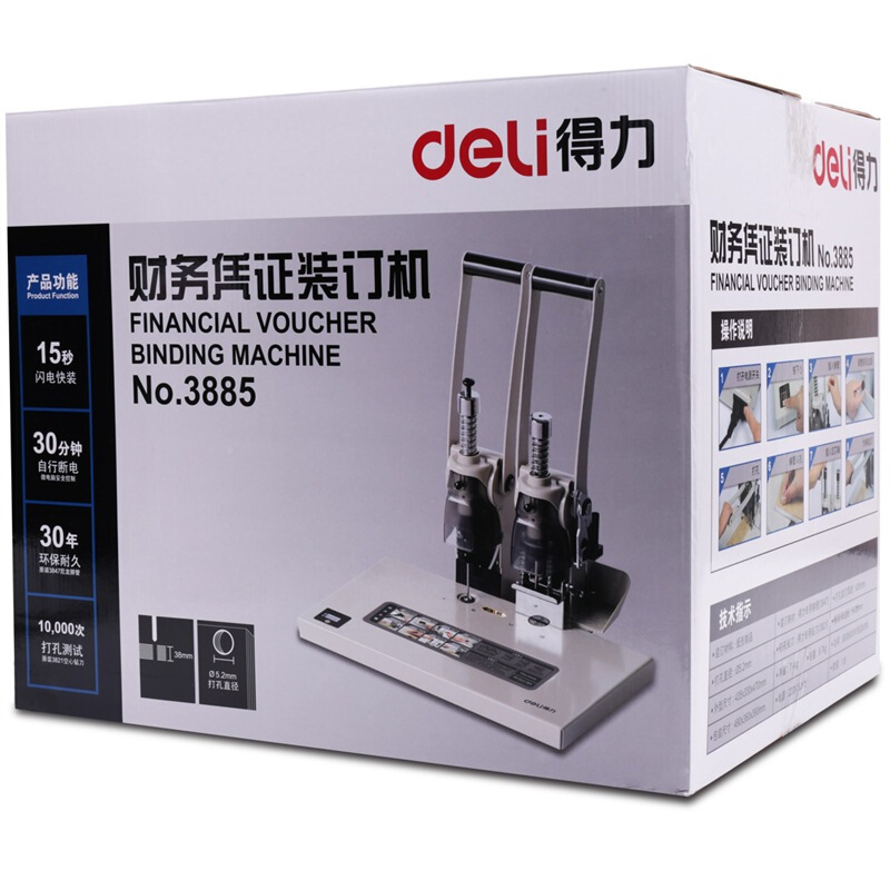 得力(deli)3885 省力型单据打孔机 财务凭证装订机 自动断电保护