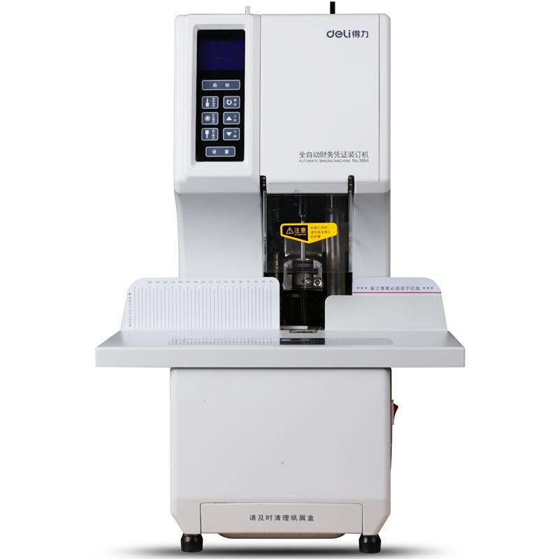 得力(deli)3884 全自动财务凭证装订机 档案打孔机 一键操作