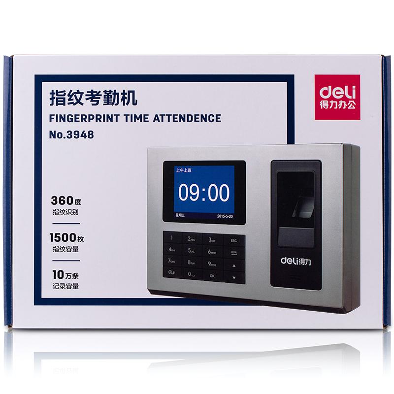 得力(deli)3948 指纹考勤机 2.8英寸大屏显示指纹机 考勤 打卡机 签到机 3948z 银灰