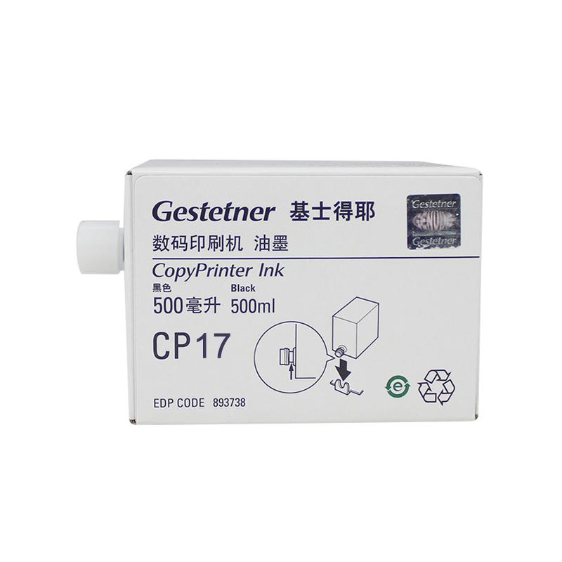 基士得耶CP17 黑色油墨1支 适用于基士得耶5300/5425/5428/5435/JP2800/JP3800