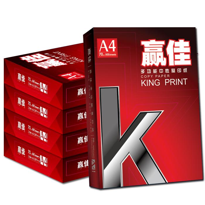 赢佳 万博棋牌A4 80g 500张/包 每箱5包