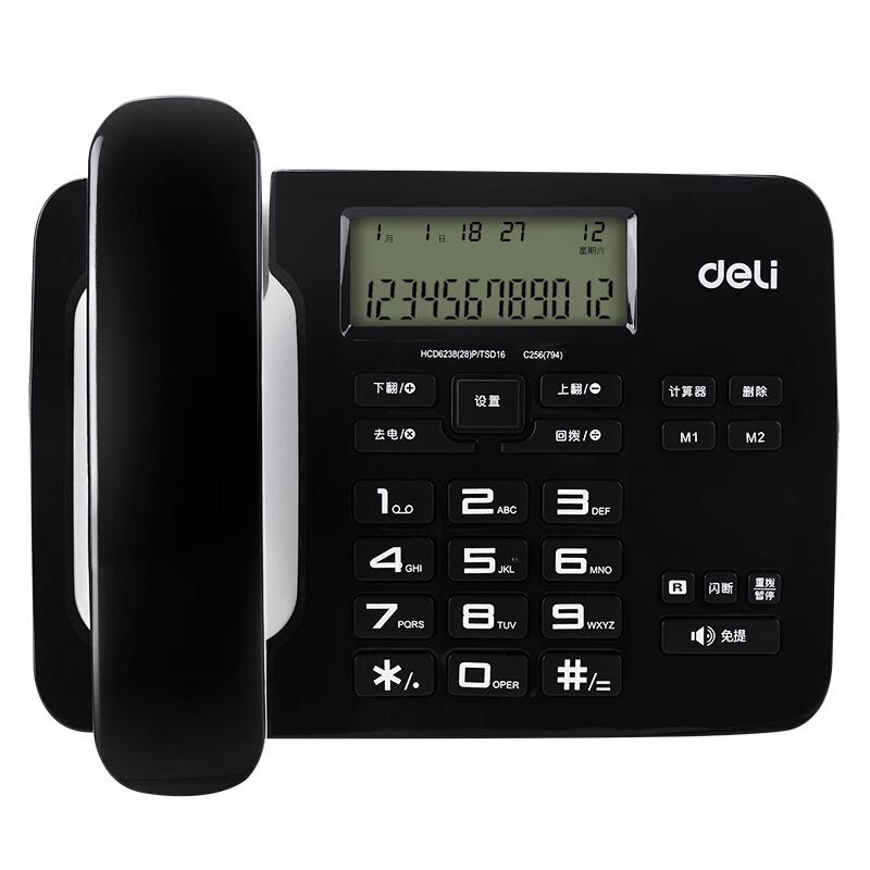 得力(deli) 794 黑色 免电池来电显示座机 双接口办公家用电话机 大按键固定电话