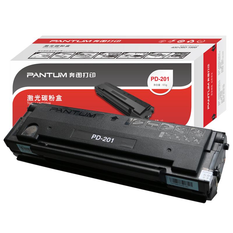 奔图(PANTUM)PD-201 原装硒鼓墨粉 适用于奔图万博官网manbetxappp2200/p2500/p2500系列/M6500系列/M6550系列/M6600系列