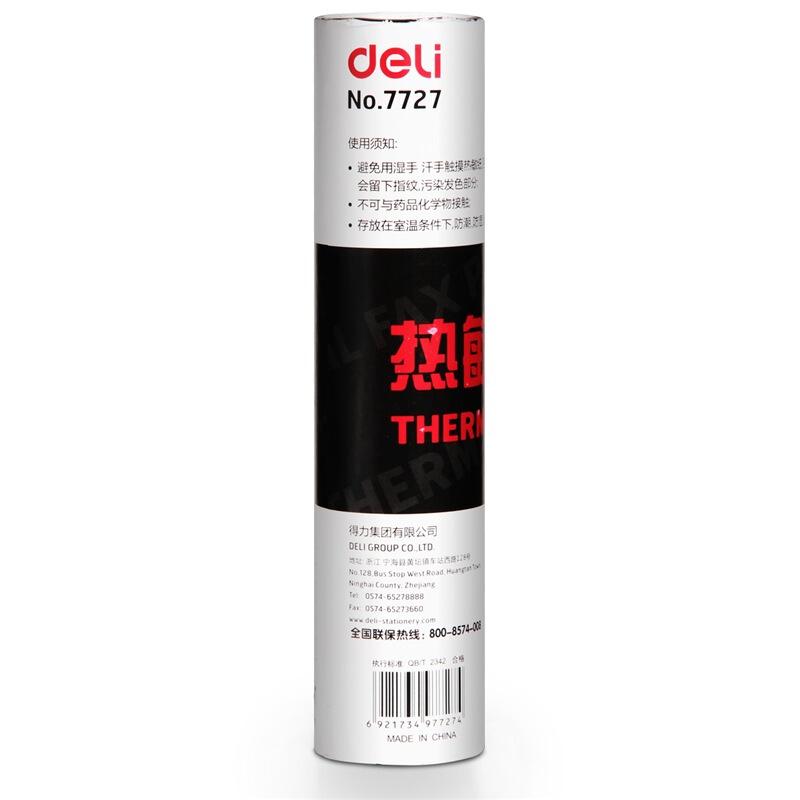 得力(deli)7727 热敏传真纸210mm*30y 1卷装