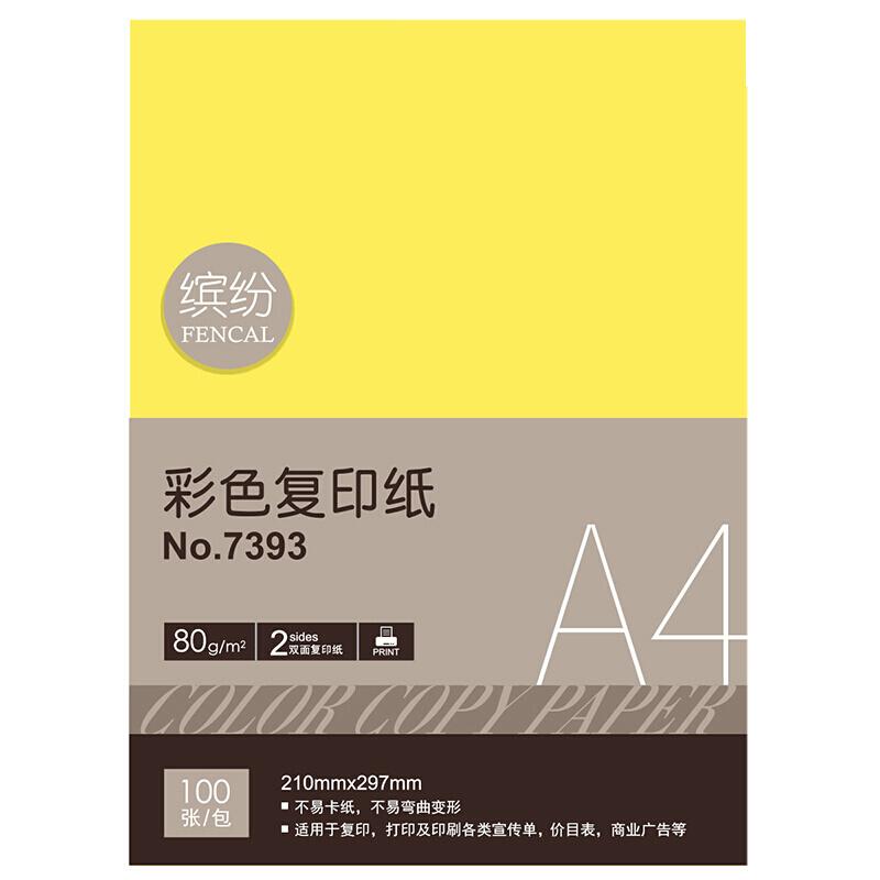 得力(deli) 彩色A4万博棋牌7391/7393彩纸 a4彩色打印纸 80g万博棋牌彩色打印纸 100张 深黄色